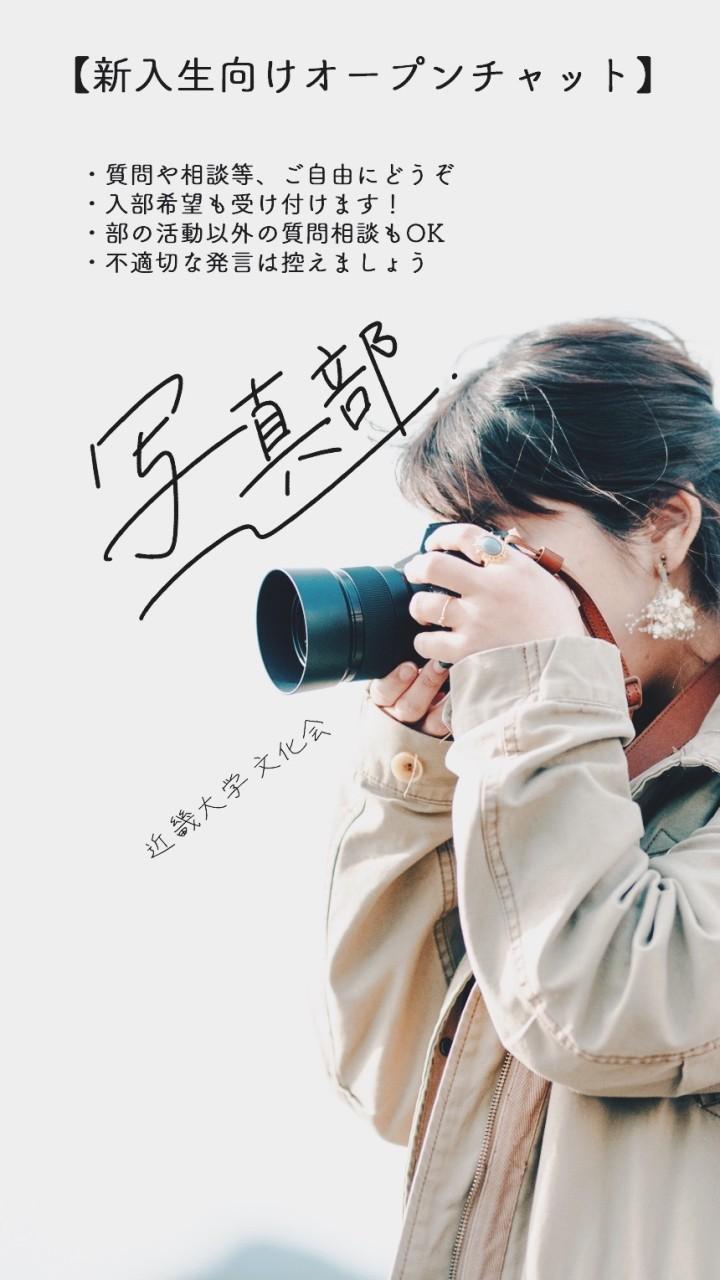 近畿大学文化会写真部(公式)
