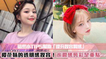 櫻花妹的透明感妝容!這些小TIPS幫助「提升妝容質感」️水潤感唇彩是重點~
