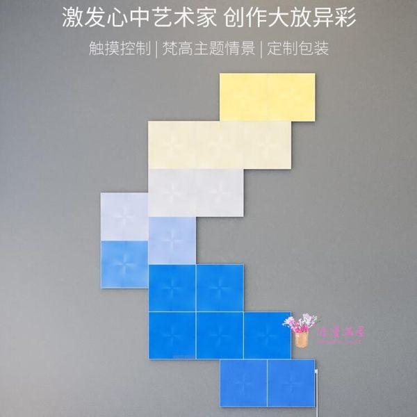 智慧方塊燈17片梵高畫作定製款精靈智慧家居小米創意