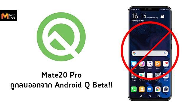Google แอบลบ Huawei Mate 20 Pro ออกจากอุปกรณ์ที่รองรับ Android Q Beta แล้ว