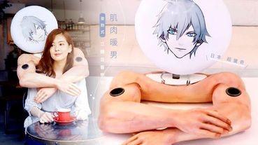 日本超獵奇「肌肉暖男後抱式立體音響喇叭」上市,溫暖環抱加輕聲耳語,溫暖妳孤寂的心!
