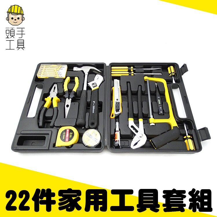 《頭手工具》工具組維修家用組 22 生活工作好幫手 螺絲刀 驗電筆 MET-HT22