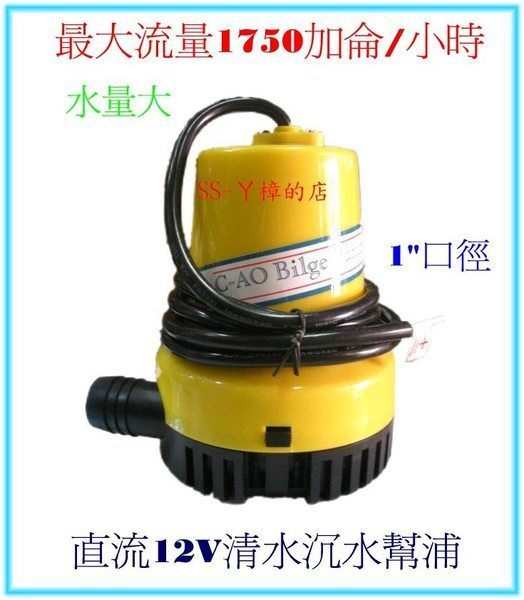 12V沉水幫浦 n口徑1 (25mm) n最大流量1750加侖/小時(6600L/HR)