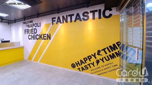 第一家「拿坡里炸雞」內部裝潢搶先曝光,以黃色為基調,預計於7月首週開始進行試營運(圖/卡優新聞網)