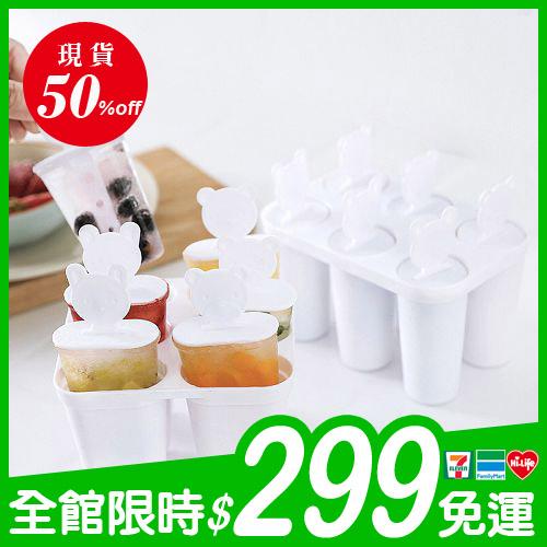 卡通小熊冰棒模具 六格雪糕模具 製冰盒