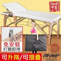 【來福嘉 LifeGear】55540時尚優雅風10段式摺疊美容按摩床(免安裝/可摺疊/可升降)
