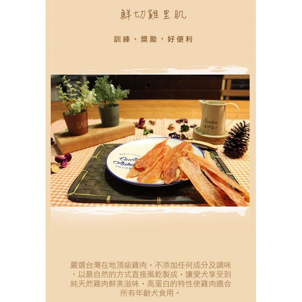 【犬貓零食】T.N.A.悠遊鮮點-台灣鮮切雞里肌100g