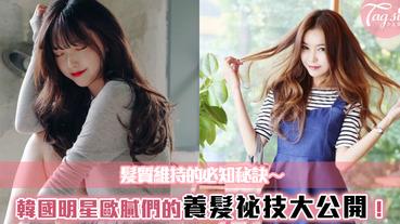 韓國明星愛用的「5個頭髮保養法」大公開!輕鬆跟毛燥頭髮說拜拜囉~