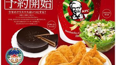 《方吉君速報》日本過聖誕節就是要吃肯德基?