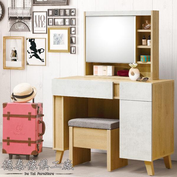 D&T 德泰傢俱 JOYE清水模風格3.3尺化妝台(含椅) A011-J05