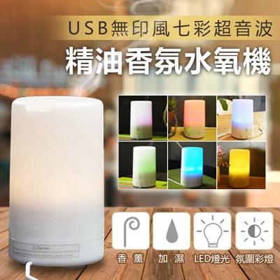 誰不想要水潤、清新的好空氣!USB無印風七彩超音波精油香氛水氧機,藉超聲波霧化技術,釋放加濕霧氣,凈化空氣,舒緩情緒,令人心情愉快,七彩燈光變幻可隨意暫停選擇一種燈光的顏色,裝飾空間再好不過,usb接