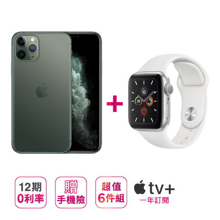 Apple iPhone 11 Pro Max (64G) +Apple Watch Series 5 44mm/GPS ※加贈超值6件組(鋼化玻璃保護貼+防摔殼+快速充電線+無線藍芽耳機+無線充電盤