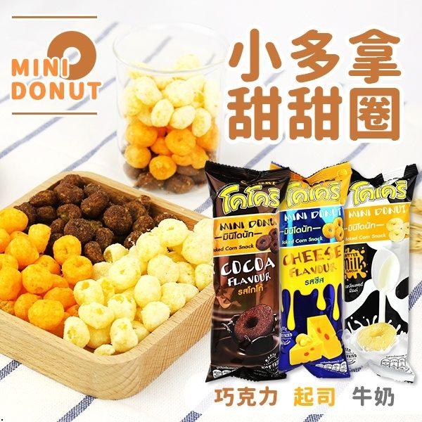泰國 小多拿甜甜圈 12g【櫻桃飾品】【30826】
