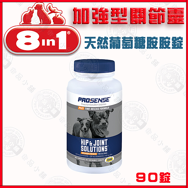 結合葡萄糖胺鹽酸鹽、軟骨素硫酸鹽、MSM(有機硫)、維生素C及蛋白錳等完整機能性關節保健成分