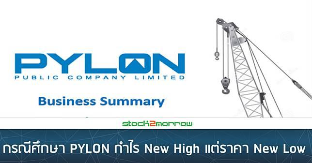 กรณีศึกษา PYLON กำไร New High แต่ราคา New Low