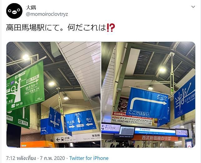 """ชาวญี่ปุ่นสงสัย """"ทำไมมาตั้งที่นี่?"""" ป้ายบอกทางแปลก ๆ ในสถานีรถไฟทาคาดะโนะบาบะ!"""