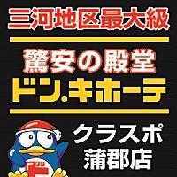 MEGAドン・キホーテクラスポ蒲郡店