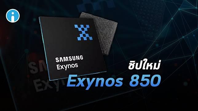 เปิดตัว Samsung Exynos 850 ชิปเซ็ต 8 นาโนเมตร สำหรับสมาร์ทโฟนราคาประหยัดจากซัมซุง