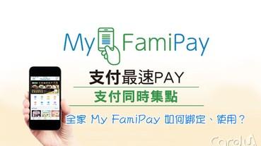 【教學】全家 My FamiPay 如何綁定、使用?綁定信用卡優惠