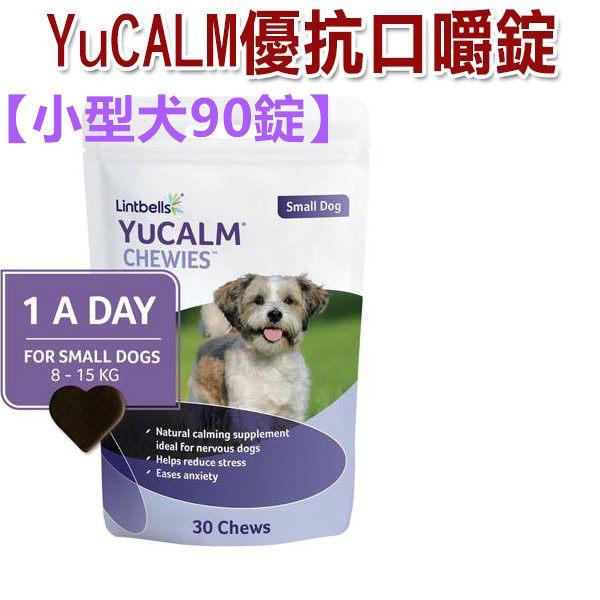 (小型犬8kg-15kg) 90錠 情緒穩定保健食品