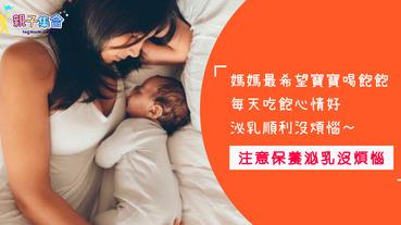 哺乳媽咪最常遇到的難題,泌乳不順到底是為什麼呢?兩大成因報給你知
