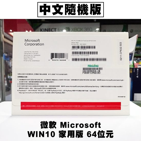 [哈GAME族]免運費 可刷卡●更棒的使用體驗●Microsoft 微軟 WIN 10 家用版 64位元 中文隨機版