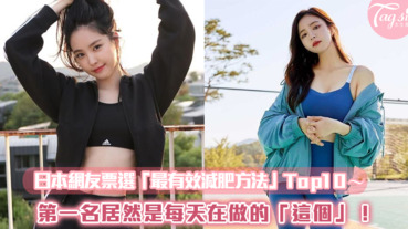 日本網友票選「最有效減肥方法」Top10~第一名居然是每天在做的「這個」!