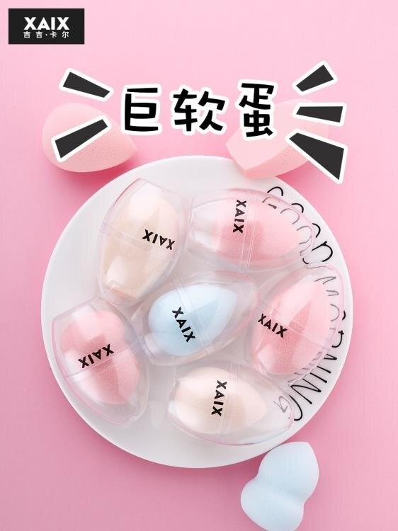 XAIX巨軟蛋葫蘆粉撲海綿美妝蛋不吃粉干濕兩用抖音化妝蛋工具
