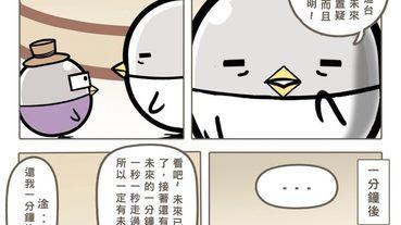 《扭蛋雞漫畫》第24話