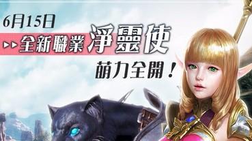 《熾焰帝國2 Online》全新第五職業 淨靈使萌力登場!