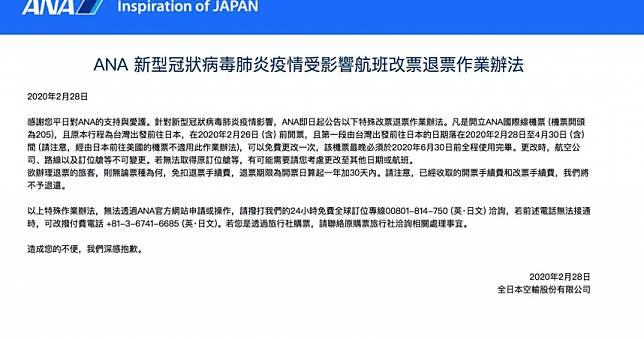 日籍航空終於鬆口了!ANA全日空「硬」是比JAL日航威 「退票、延期」通給