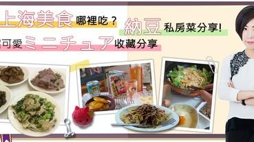 懷舊上海美食哪裡吃?私房菜納豆義大利麵和超可愛收藏分享!