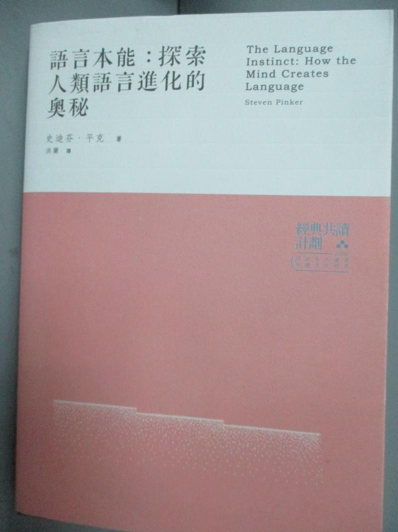 【書寶二手書T9/科學_OJW】語言本能:探索人類語言進化的奧秘(最新中文修訂版)_史迪芬.平克