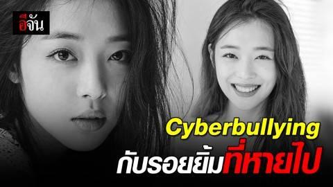 พิษ 'Cyberbullying'  ต้นเหตุ 'ซอลลี่' ฆ่าตัวตาย