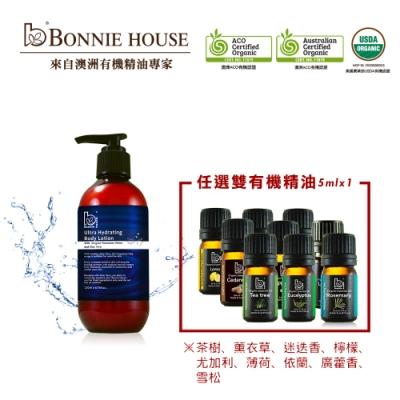 Bonnie House 超水感輕透保濕乳液200ml+單方精油5ml(任選1入)