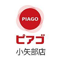ピアゴ小矢部店