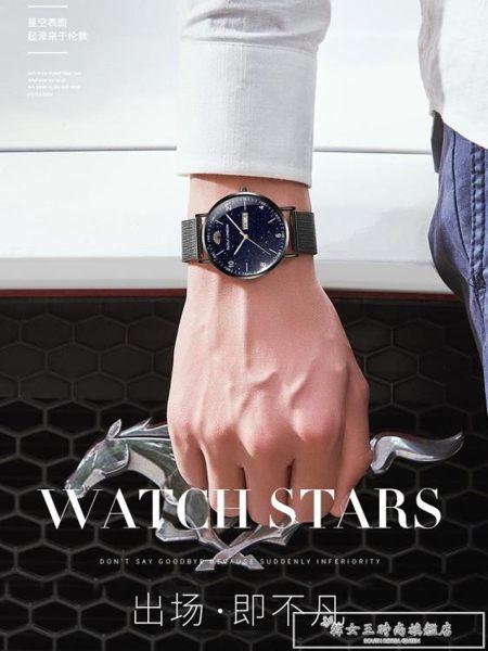 送父親韓版新款概念超薄星空時尚潮流學生手錶男士全自動非機械防水男錶『韓女王』