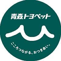 青森トヨペット三沢店