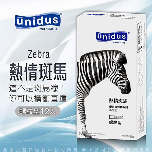 情人節保險套專賣店超商取貨 避孕套 衛生套 家庭計畫 內有使用方法可以提高避孕衛生套