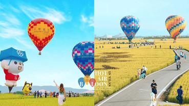 宜蘭也能搭熱氣球!宜蘭「2020礁溪熱氣球嘉年華」登場,想體驗熱氣球升空千萬別再錯過