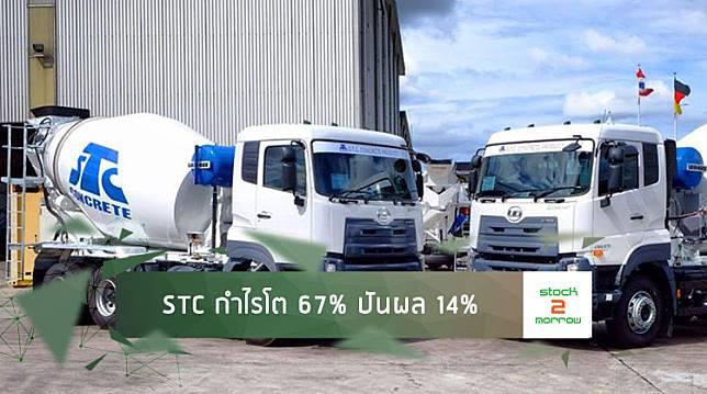 STC กำไรโต 67% ปันผล 14%