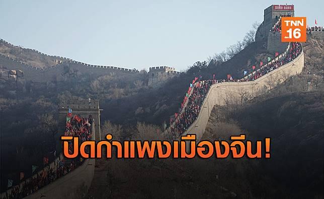 สั่งปิดกำแพงเมืองจีน-พระราชวังต้องห้าม สกัดโคโรนาระบาด