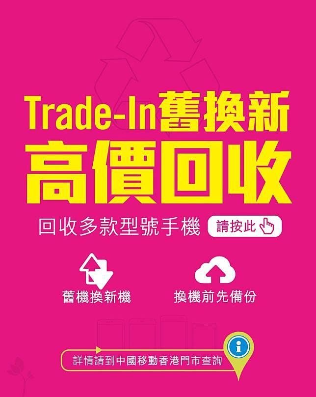中國移動香港的「舊換新」計劃依然有HUAWEI手機在內。(互聯網)
