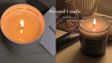 香氛蠟燭使用秘訣!這樣點香氛蠟燭均勻不冒煙、燒完無凹洞,加碼秋冬暖調香氛蠟燭推薦