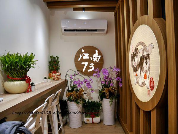【內湖飲料外送】江南73 手搖飲料專賣 近 #哈拉影城 #茶飲 #氣泡飲 #咖啡 (2).JPG