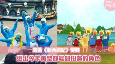 跟著變裝系韓綜《新西遊記》選萬聖節裝扮~神妙漢!一起在街頭相認吧!