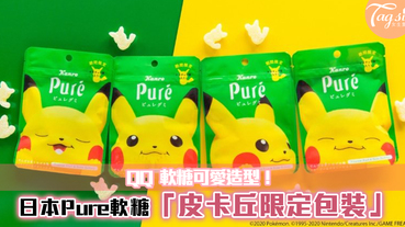 日本Pure軟糖推出「皮卡丘限定包裝」,4種超萌包裝配上限定熱帶水果軟糖!