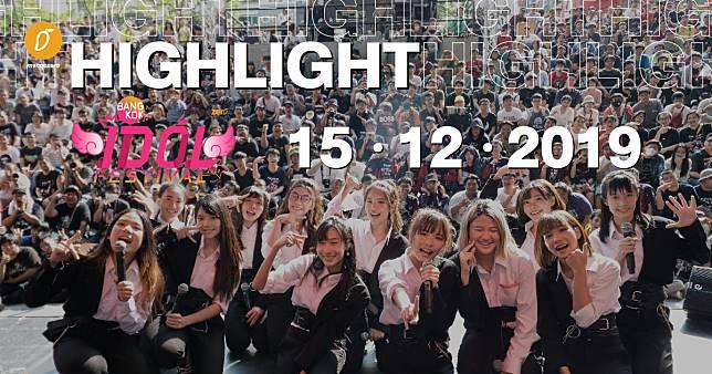 ภาพบรรยายการงาน Bangkok Idol Festival 2019 วันที่ 15 ธันวาคม 2019