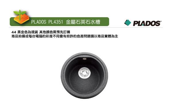 【甄禾家電】義大利 PLADOS PL4351 頂級花崗結晶石水槽