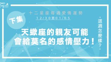 【12/30-01/05】十二星座每週愛情運勢 (下集)~天蠍座的親友可能會給你莫名的感情壓力!